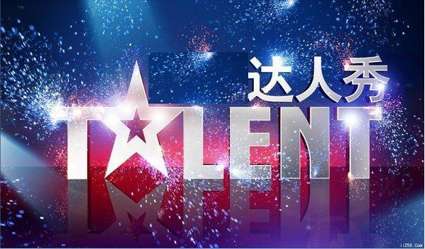 2015 Talent Show Order