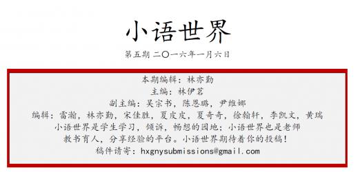2015-2016 小语世界 第五期