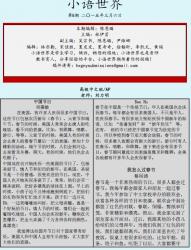 2015-2016 小语世界 第八期