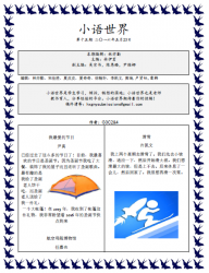 2015-2016 小语世界第十五期