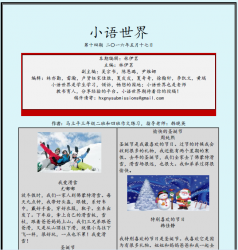 HXGNY 2015-2016 小语世界第十四期