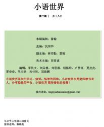 HXGNY 小语世界第三期(2016-2017)