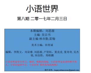HXGNY小语世界第八期(2016-2017)