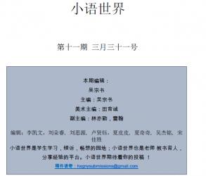 HXGNY小语世界第十一期(2016-2017)