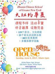 HXGNY 2017-2018 Open House (6月4日)