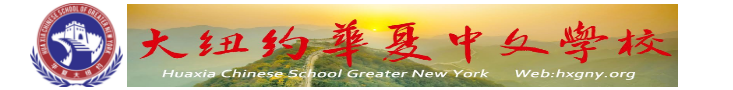 大纽约华夏中文学校(Huaxia Chinese Academy Greater New York)