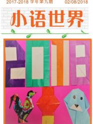 HXGNY 小语世界第九期 (2017-2018)