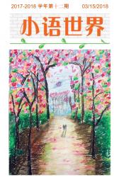 HXGNY 小语世界第十二期 (2017-2018)