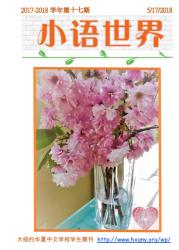 HXGNY 小语世界第十七期 (2017-2018)