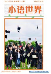 HXGNY 小语世界第二十期 (2017-2018)