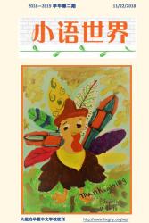 HXGNY 小语世界第二期 (2018-2019)
