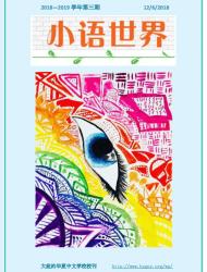 HXGNY 小语世界第三期 (2018-2019)