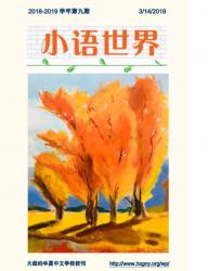 HXGNY 小语世界第九期 (2018-2019)
