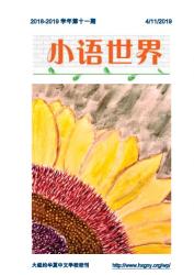 HXGNY 小语世界第十一期 (2018-2019)