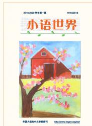 HXGNY 小语世界第一期 (2019-2020)