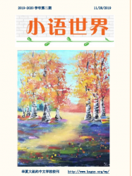 HXGNY 小语世界第二期 (2019-2020)