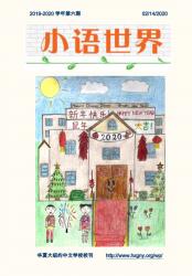 HXGNY 小语世界第六期 (2019-2020)