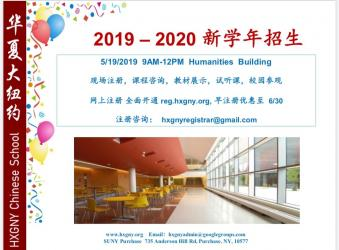 HXGNY Newsletter (5/17/2019)
